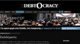 Free online movie, Debtocracy, tells story of Greek debt crisis