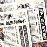 Shimbun Akahata