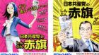 "Japanese Communist newspaper ""Red Flag"" celebrates 90 years"